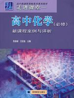 Into the classroom --- High School Chemistry (compulsory) and the new curriculum Case Analysis(...