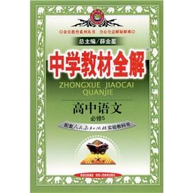 High school language compulsory 5-- supporting the People's Education Press textbook - ...