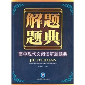 Problem-solving school problems typical modern reading: WANG XIU YAN ZHU
