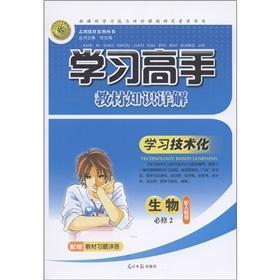 Biological compulsory 2 - with PEP - learning master -1002: LIU DE. LIN XU ZHU