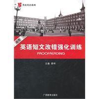 Intensive training in English entrance essay error: CAI YE