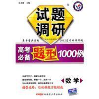 Mathematics - Research questions - Questions 1000 cases of essential entrance: DU ZHI JIAN