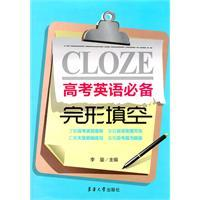 College entrance examination in English must Cloze: LI YUN