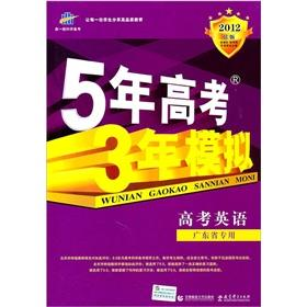 2012 - English entrance examination entrance examination 3 years 5 years simulation - Special-B ...