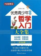 Introduction to Philosophy Roms - outstanding young people reading(Chinese Edition): FANG ZHOU