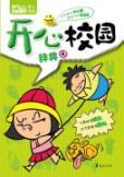 Happy Dictionary -4 campus(Chinese Edition): KE TENG ZI