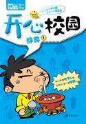 Happy campus Dictionary -1(Chinese Edition): KE TENG ZI