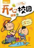 Happy Dictionary -3 campus(Chinese Edition): KE TENG ZI