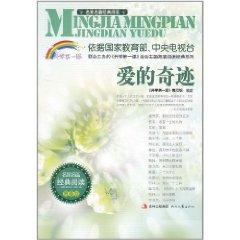 Miracle of love - young people's version(Chinese Edition): BEN SHE