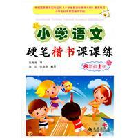 Fourth grade on the book - Primary: ZHANG HAI QING