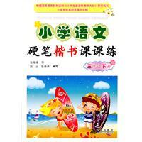 Third grade book - Primary Division. regular: ZHANG HAI QING