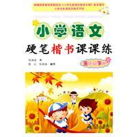 Fifth grade the next volume - Primary: ZHANG HAI QING