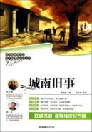 Memories of Old Beijing(Chinese Edition): LIN HAI YIN