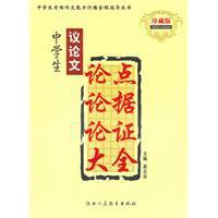 Argument argumentation argumentative arguments students Daquan: GAO ZHI HUA