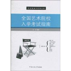 National art school entrance exam guide(Chinese Edition): ZHUANG YONG