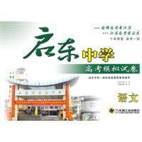 Language - Analog Qidong Middle School entrance examination papers: WANG SHENG