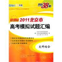 Liberal arts - New Curriculum 2011 Beijing entrance examination questions compiled simulation - Lee...