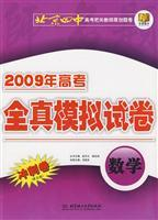 English (including listening) -2009 entrance all true analog papers (exercise volume fifth edition)...