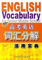 Active use of English vocabulary decomposition entrance Collection(Chinese Edition): HAO HAN YING ...