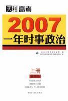Year. current affairs and political: the book .2007: BEI JING TIAN LI KAO SHI XIN XI WANG