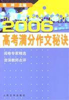 2006 out of writing secret entrance(Chinese Edition): ZHANG KUN