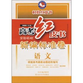 Han Chinese Translation: CHEN HONG
