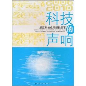 Sound science and technology (cutting-edge scientific and technological achievements. Zhejiang ...