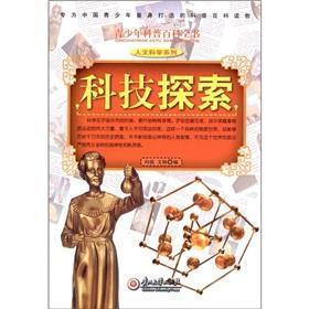 Technology to explore the humanities series youth science encyclopedia: XIANG QIAN // WEN YANG