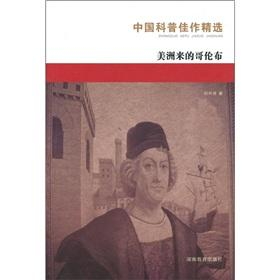 Columbus to the Americas Selected Chinese science masterpiece: LIU XING SHI