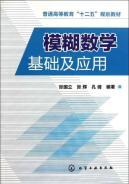 Fuzzy mathematical foundations and applications (general higher: ZHANG GUO LI