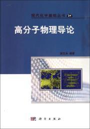 Introduction to Polymer Physics basis of modern: HU WEN BING