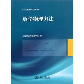 Methods of Mathematical Physics (public teaching materials: SHANG HAI JIAO