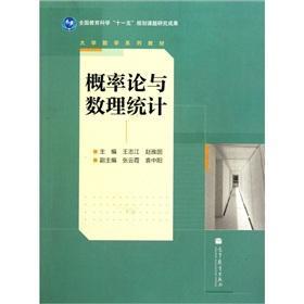 Probability and Mathematical Statistics (Mathematics series of textbooks)(Chinese Edition): WANG ...