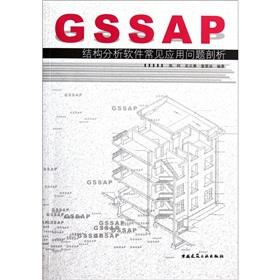 GSSAP common application of structural analysis software analysis(Chinese Edition): JIAO KE // WU ...