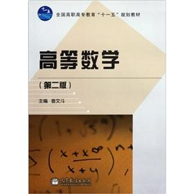 Advanced Mathematics (2nd edition of the National Vocational education materials Eleventh Five Year...
