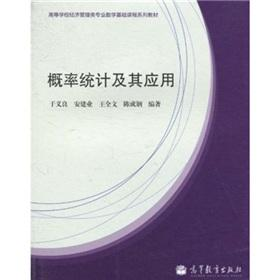Probability and Statistics and its Applications (Higher: YU YI LIANG