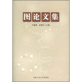 Figure proceedings(Chinese Edition): YE MIAO LIN
