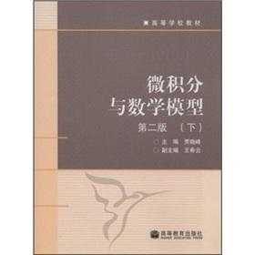 Calculus and mathematical models (2nd ed colleges: JIA XIAO FENG
