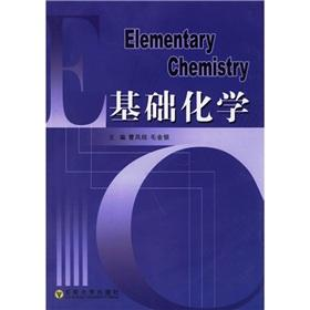 Basic chemical(Chinese Edition): CAO FENG QI