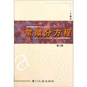 Ordinary Differential Equations (2nd Edition)(Chinese Edition): DING CHONG WEN