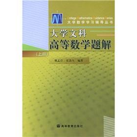 Liberal arts mathematics problem solution (Vol.1) Books: YAO MENG CHEN