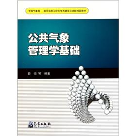 The basis of public weather Management(Chinese Edition): XUE HENG