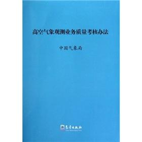 High-altitude weather observation service quality assessment methods(Chinese: ZHONG GUO QI