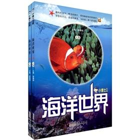 Sea World (Set 2 Volumes) Doctor Library(Chinese Edition): GUO YU BIN