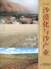 Desertification and sand industry(Chinese Edition): WANG GUO QIANG