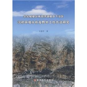 North China Coal conferred under the rule of the southern coalfield area of ??Jiyuan sedimentary ...