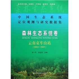 Volume of forest ecosystems (Ailao Station 2003-2007) Chinese Ecosystem Observation and Research ...