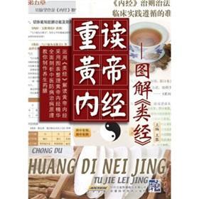 Rereading Huang Di Nei Jing - graphical class by(Chinese Edition): WANG LI