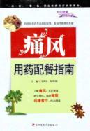 Gout medication guide public health consultant catering Books(Chinese Edition): MA HONG YUE // YANG...
