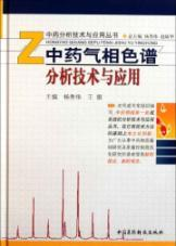 Chinese medicine and application of gas chromatography: YANG XIU WEI